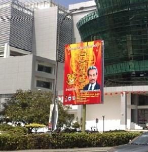 Billboard Kota Kinabalu